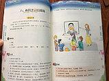 100 примеров обучающих игр по китайскому языку. Часть 2, фото 7