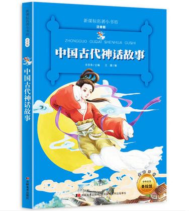 Мифы и легенды Китая для детей с картинками и транскрипцией