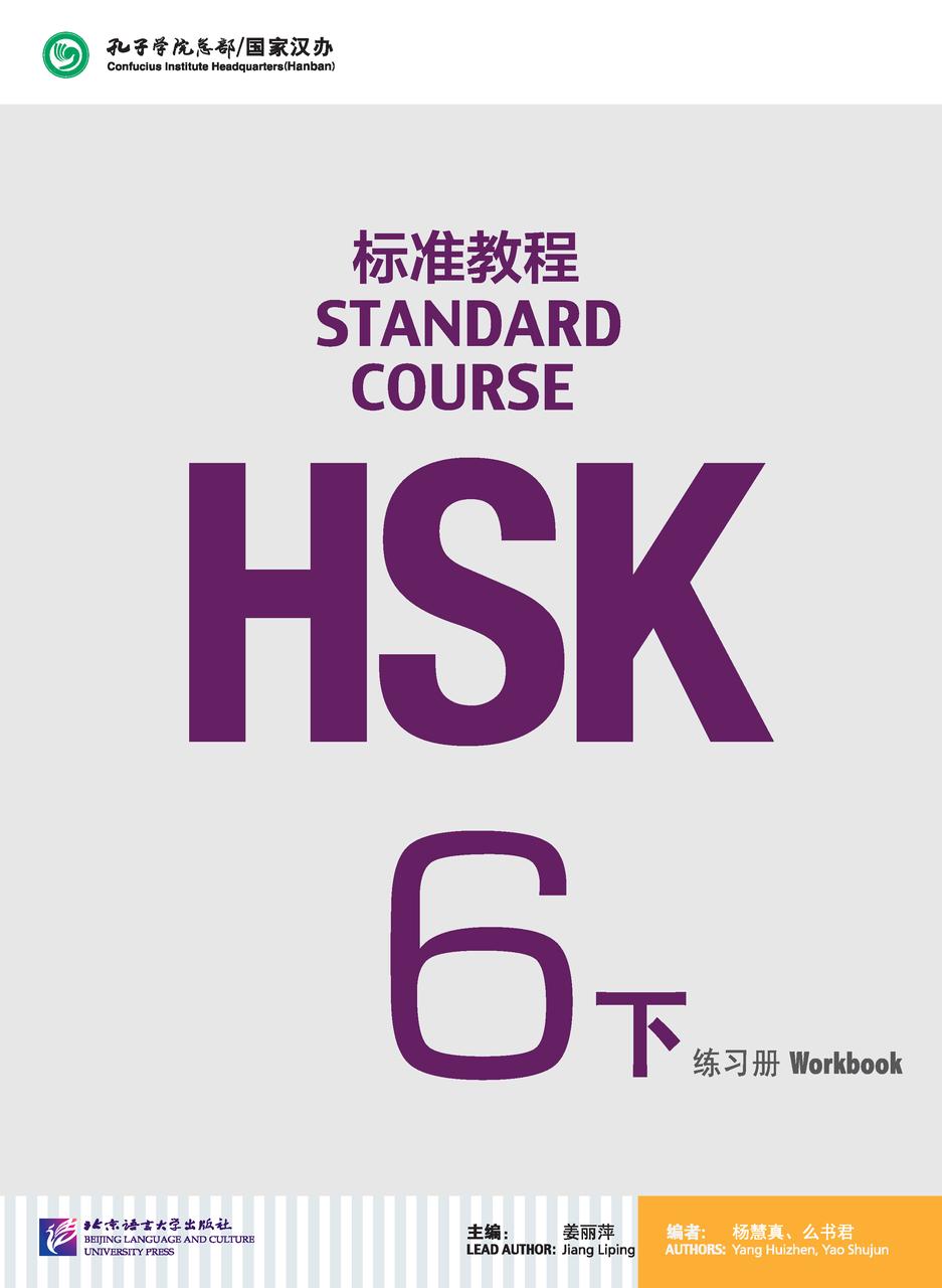 HSK Standard Course 6 уровень Упражнения Часть 2