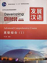 Развиваем китайский / Developing Chinese