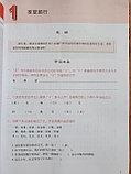Developing Chinese. Общий курс. Высший уровень. Часть 1, фото 5