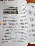 Developing Chinese. Общий курс. Высший уровень. Часть 1, фото 6