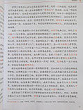 Developing Chinese. Общий курс. Высший уровень. Часть 1, фото 7