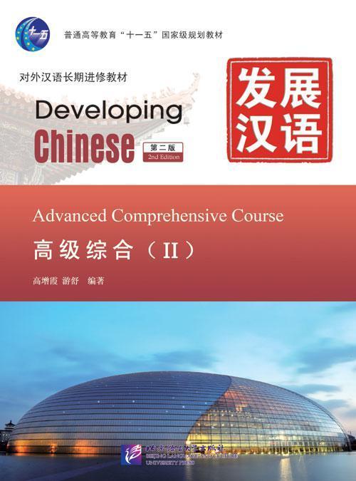Developing Chinese. Общий курс. Высший уровень. Часть 2