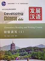 Developing Chinese. Чтение и письмо. Начальный уровень. Часть 1