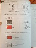 Developing Chinese. Чтение и письмо. Начальный уровень. Часть 1, фото 9