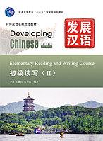 Developing Chinese. Чтение и письмо. Начальный уровень. Часть 2