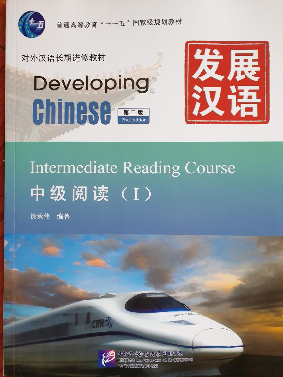 Developing Chinese. Чтение. Средний уровень. Часть 1