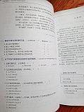 Developing Chinese. Чтение. Средний уровень. Часть 1, фото 8