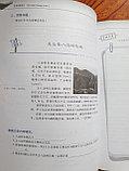 Developing Chinese. Чтение. Средний уровень. Часть 1, фото 10