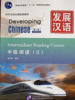 Developing Chinese. Чтение. Средний уровень. Часть 2
