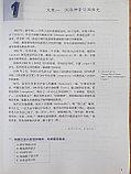 Developing Chinese. Чтение. Средний уровень. Часть 2, фото 5