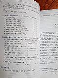 Developing Chinese. Чтение. Средний уровень. Часть 2, фото 6