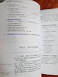 Developing Chinese. Чтение. Средний уровень. Часть 2, фото 8