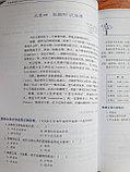 Developing Chinese. Чтение. Средний уровень. Часть 2, фото 10