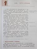 Developing Chinese. Чтение. Высший уровень. Часть 2, фото 5