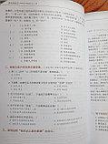 Developing Chinese. Чтение. Высший уровень. Часть 2, фото 6