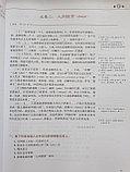 Developing Chinese. Чтение. Высший уровень. Часть 2, фото 7