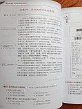 Developing Chinese. Чтение. Высший уровень. Часть 2, фото 10