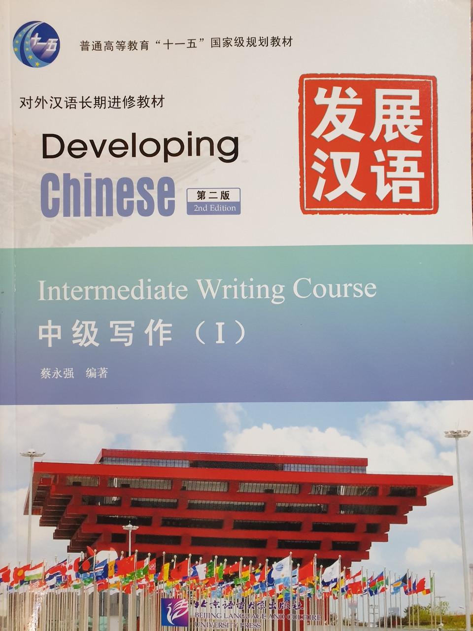 Developing Chinese. Письменный аспект. Средний уровень. Часть 1