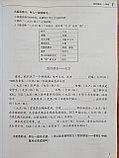 Developing Chinese. Письменный аспект. Средний уровень. Часть 1, фото 6