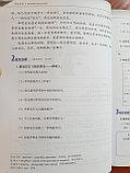 Developing Chinese. Письменный аспект. Средний уровень. Часть 1, фото 8