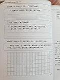 Developing Chinese. Письменный аспект. Средний уровень. Часть 1, фото 9