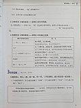 Developing Chinese. Письменный аспект. Средний уровень. Часть 1, фото 10