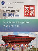 Developing Chinese. Письменный аспект. Средний уровень. Часть 2