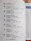 Developing Chinese. Письменный аспект. Средний уровень. Часть 2, фото 3