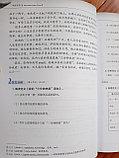 Developing Chinese. Письменный аспект. Средний уровень. Часть 2, фото 4