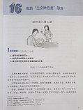 Developing Chinese. Письменный аспект. Средний уровень. Часть 2, фото 5