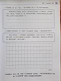 Developing Chinese. Письменный аспект. Средний уровень. Часть 2, фото 8