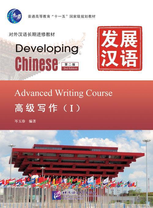 Developing Chinese. Письменный аспект. Высший уровень. Часть 1