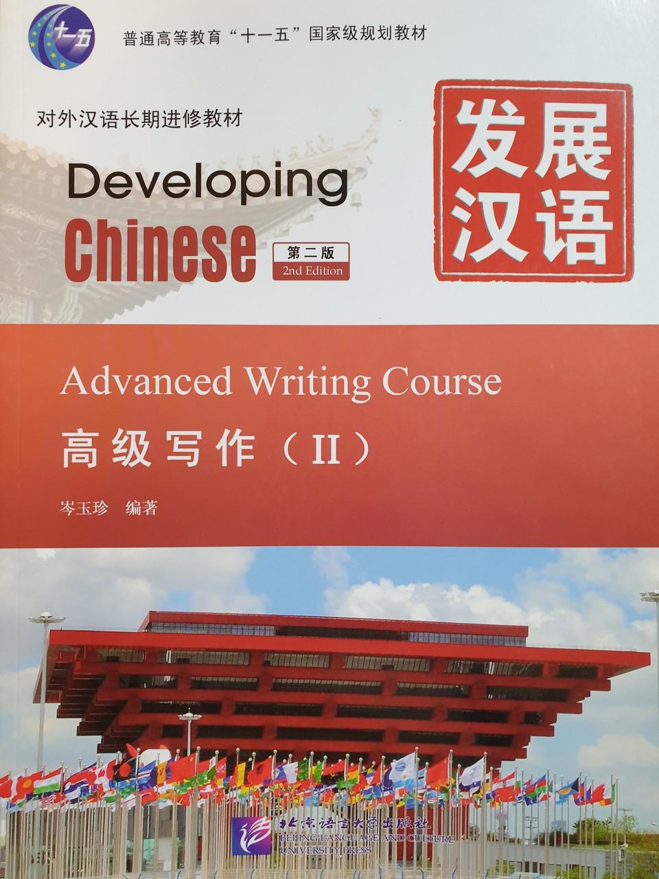Developing Chinese. Письменный аспект. Высший уровень. Часть 2