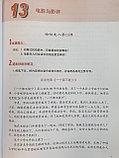 Developing Chinese. Письменный аспект. Высший уровень. Часть 2, фото 4