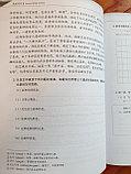 Developing Chinese. Письменный аспект. Высший уровень. Часть 2, фото 5