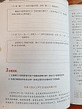 Developing Chinese. Письменный аспект. Высший уровень. Часть 2, фото 7