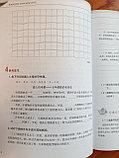 Developing Chinese. Письменный аспект. Высший уровень. Часть 2, фото 9