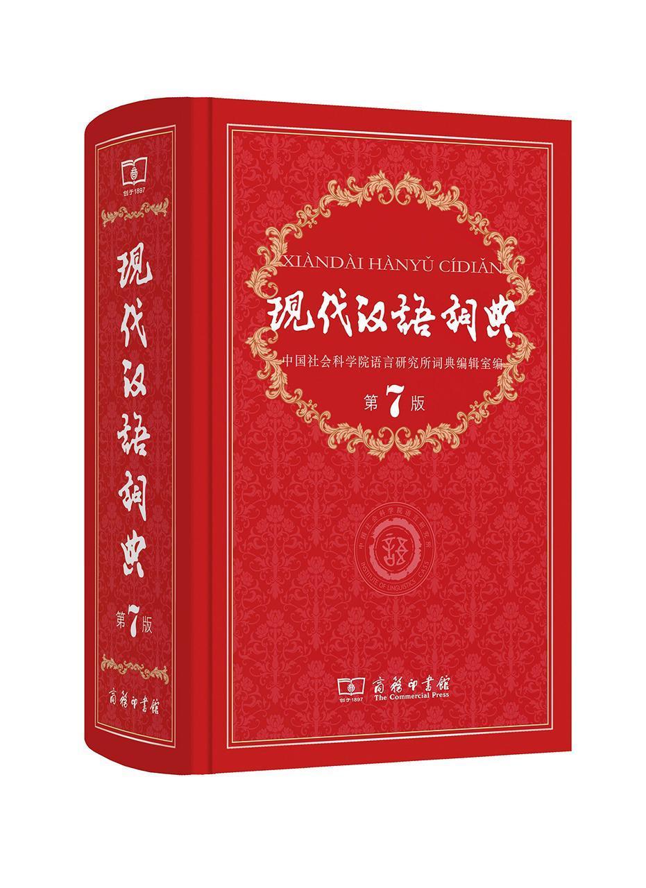 Толковый словарь китайского языка (7-е издание)