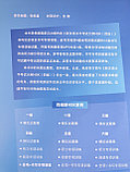 Success with New HSK (Level 4). Comprehensive Practice & Writing, фото 7