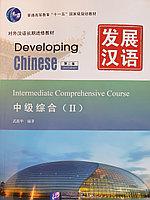 Developing Chinese. Общий курс. Средний уровень. Часть 2