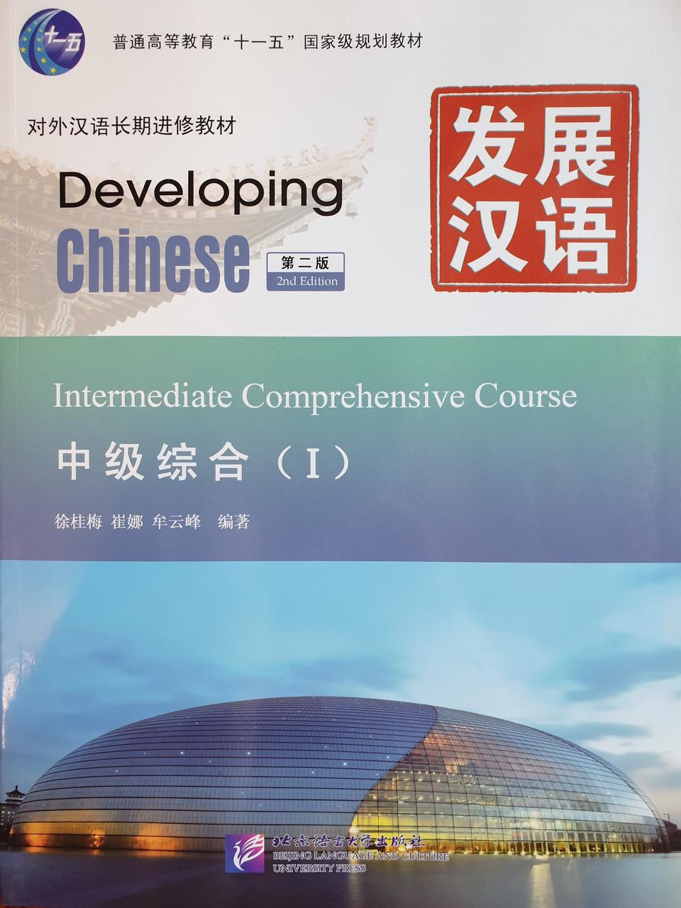 Developing Chinese. Общий курс. Средний уровень. Часть 1