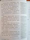Developing Chinese. Общий курс. Средний уровень. Часть 1, фото 8