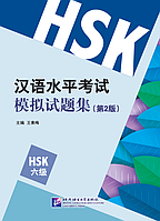 Комплект тренировочных тестов для нового HSK. Уровень 6. Второе издание.
