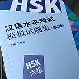 Комплект тренировочных тестов для нового HSK. Уровень 6. Второе издание., фото 2
