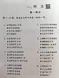 Комплект тренировочных тестов для нового HSK. Уровень 6. Второе издание., фото 3