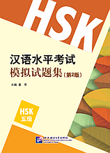 Комплект тренировочных тестов для нового HSK. Уровень 5. Второе издание.