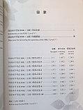 Комплект тренировочных тестов для нового HSK. Уровень 5. Второе издание., фото 2