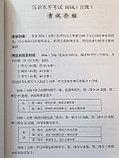 Комплект тренировочных тестов для нового HSK. Уровень 5. Второе издание., фото 3